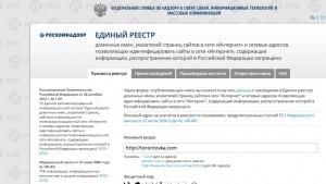 RoskomnadzorToronto2014_oct_17