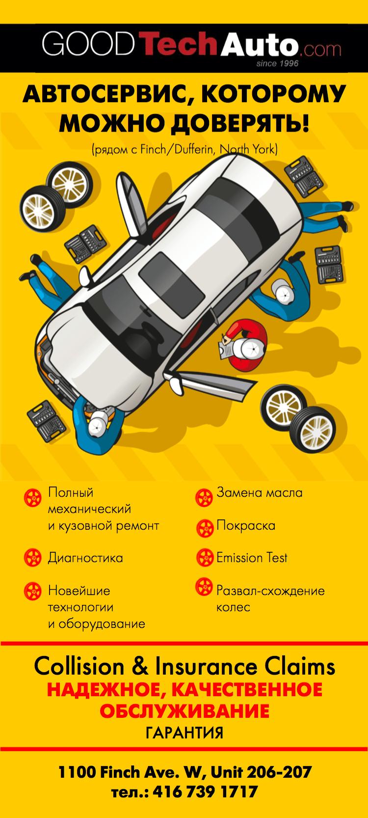 Лучший автоцентр в Торонто