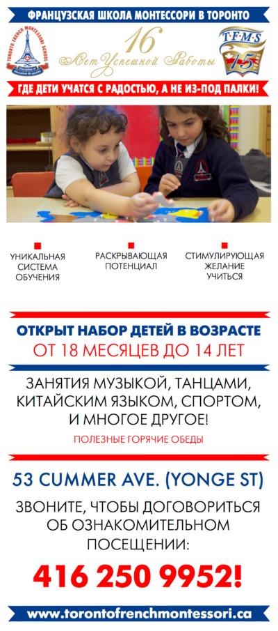 Детская школа Монтессори