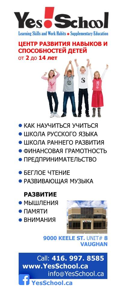 Yes! School школа русского языка в Торонто