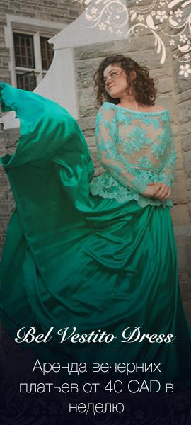 Аренда платьев в Торонто