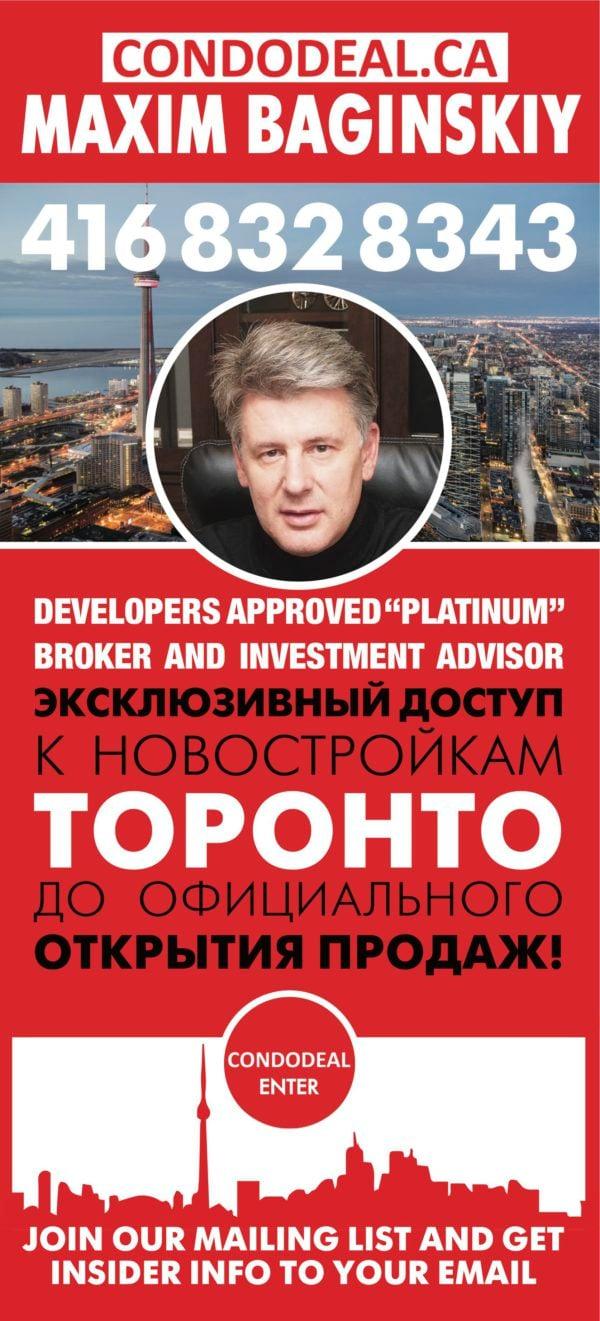 Инвестиции в недвижимость в Торонто