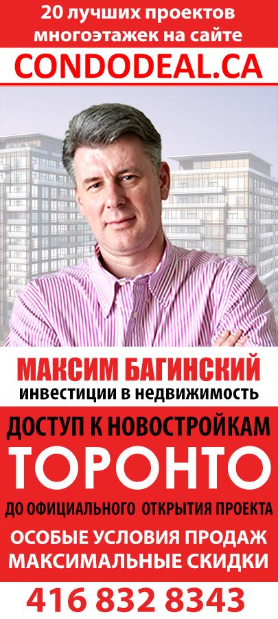 Максим Багинский Кондо Торонто