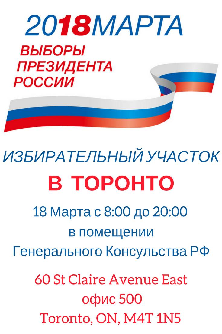 Выборы Президента РФ Избирательный участок в Торонто